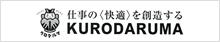 KURODARUMA