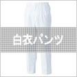 白衣パンツ