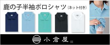 802 鹿の子半袖ポロシャツ(ネット付き)
