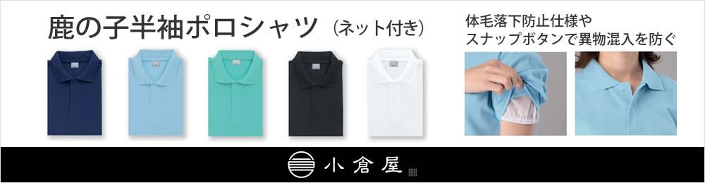802 鹿の子半袖ポロシャツ