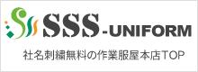 SSSユニフォーム本店