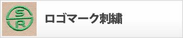 ロゴマーク刺繍