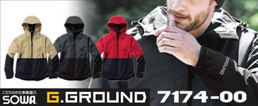 7174-00 防風防寒ブルゾン