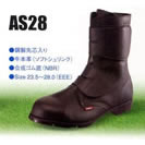 安全靴no.1
