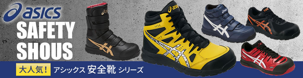 asics安全靴コレクション