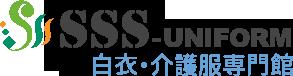 SSSユニフォーム白衣・介護服専門館
