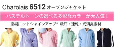 オープンジャケット6512