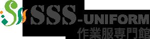 SSSユニフォーム作業服専門館