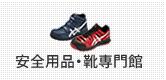 安全用品・靴専門館