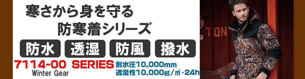 SOWA 最新防水防寒ウェア7114-00SERIES