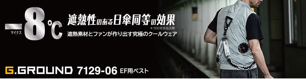 SOWA桑和G.GROUNDシリーズファン付き作業服7129-06SERIES