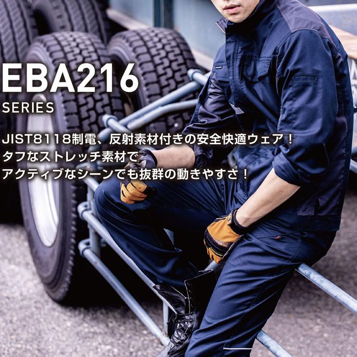 ビッグボーンEBA216シリーズ
