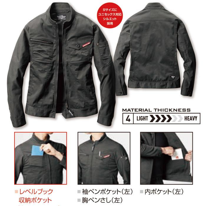 バートル・BURTLE661ジャケット-特徴