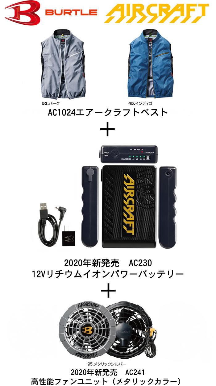 バートルAC221限定カラーファンユニット