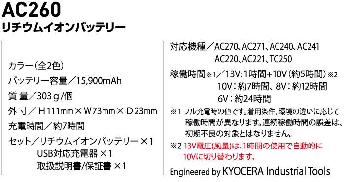 BURTLE・バートルのエアークラフト最強の13VパワーバッテリーAC260リチウムイオンバッテリー