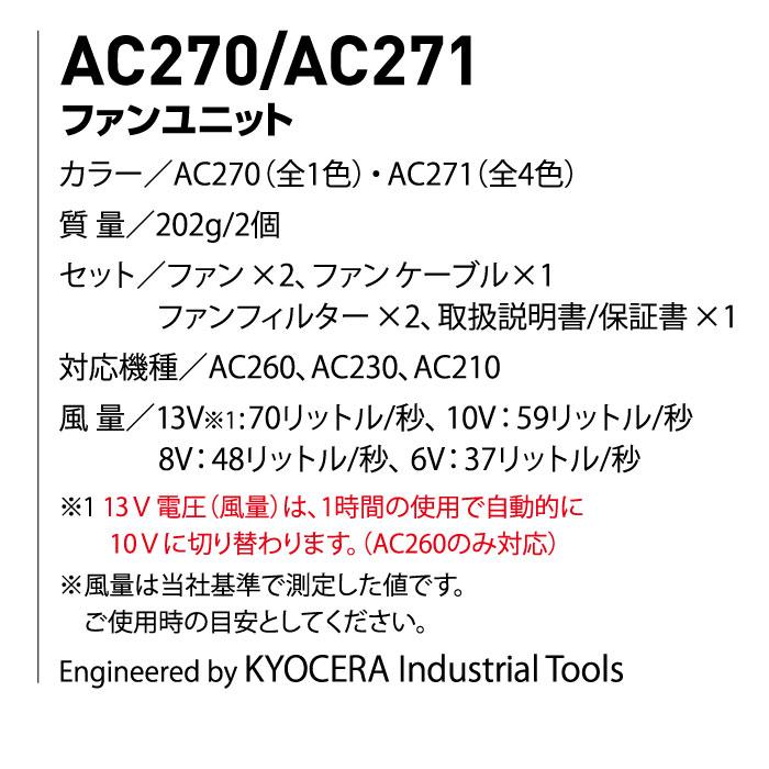 BURTLEのファン付き作業服エアークラフト-2021年最新の13Vバッテリー対応の高性能ファンユニットAC270説明