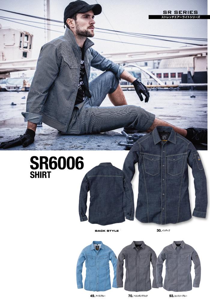 SR6006ストレッチエアーライトシャツ-カラーバリエーション