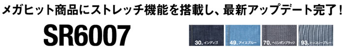 EVENRIVER-SR6007シリーズ
