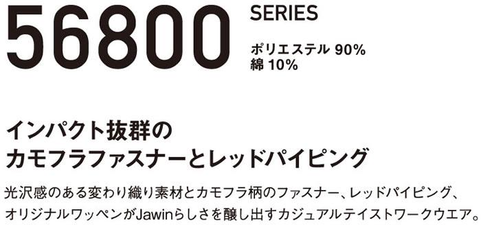 Jawin|ジャウィン|56800シリーズ