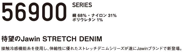 Jawinジャウィンのストレッチデニム-56900シリーズ
