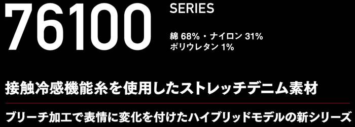 Jawinジャウィンの76100ストレッチデニムシリーズ