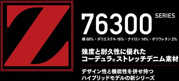 Z-DRAGON・ジードラゴンのコーデュラストレッチデニム-76300シリーズ
