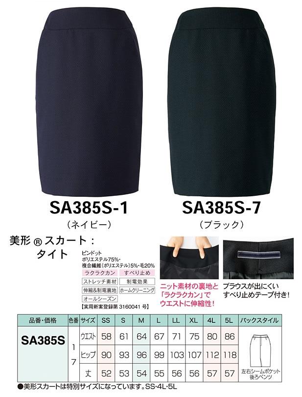 SA385Sカラーバリエーション