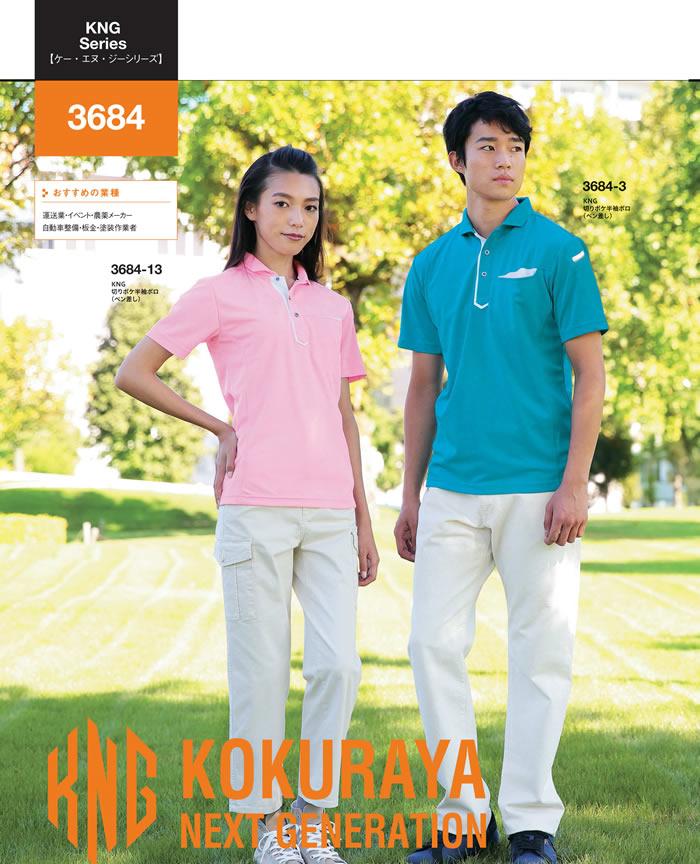 小倉屋3684切りポケ半袖ポロシャツ