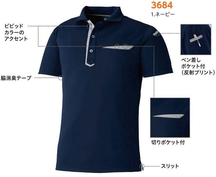 小倉屋KNGシリーズ3684スリムシルエットの半袖ポロシャツ