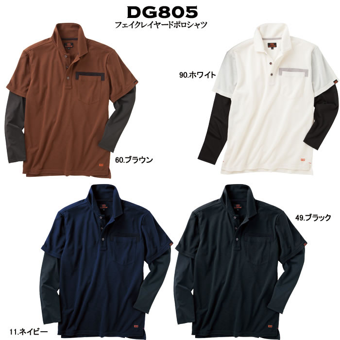 DG805ポロシャツ-カラー