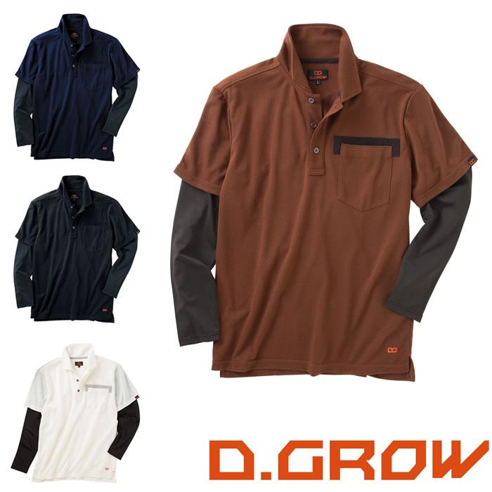 D.GROW-DG805シリーズ