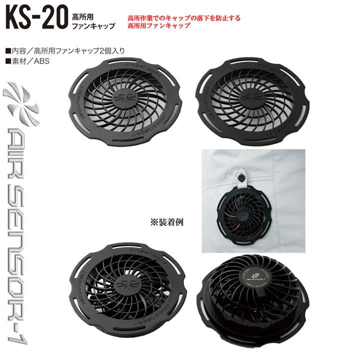 クロダルマAIRSENSOR-1シリーズファン付き作業服KS-20高所作業用ファンキャップKS-20