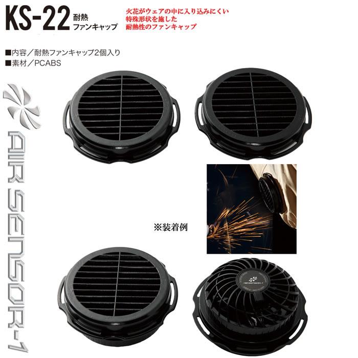 クロダルマAIRSENSOR-1シリーズファン付き作業服耐熱ファンキャップKS-22