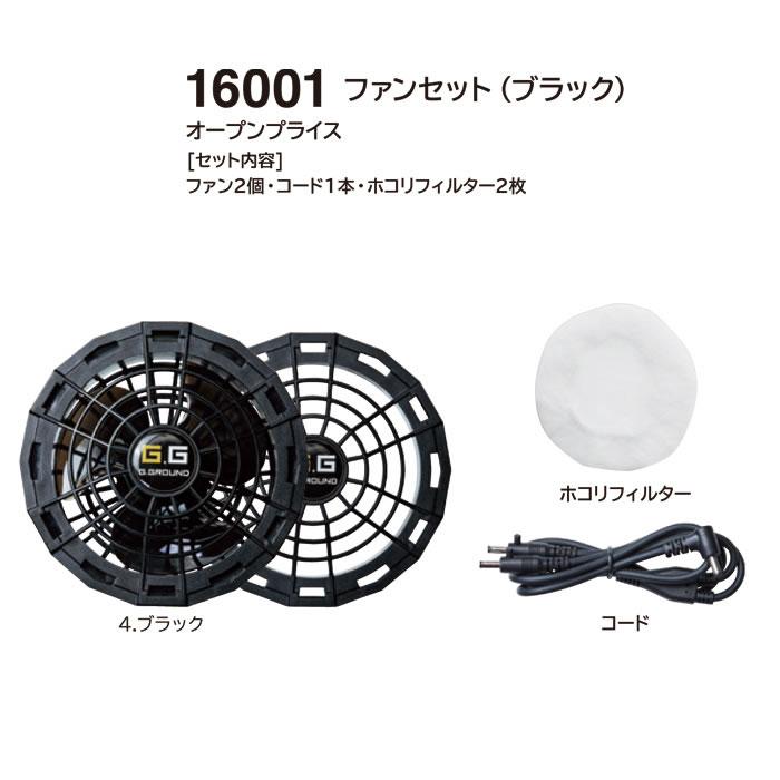 桑和G.GROUNDシリーズファン付き作業服16001ブラックファンセット