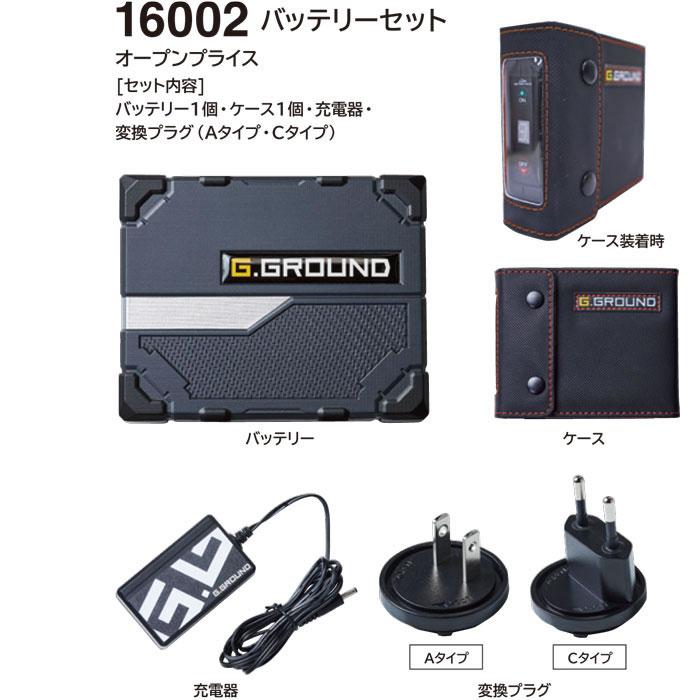桑和G.GROUNDシリーズファン付き作業服16002バッテリーセット