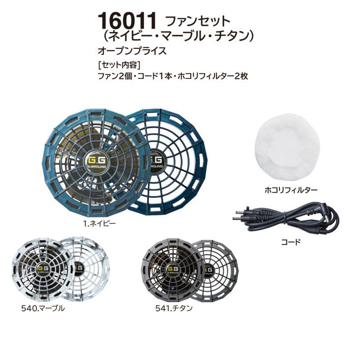 桑和G.GROUNDシリーズファン付き作業服16011カラーファンセット