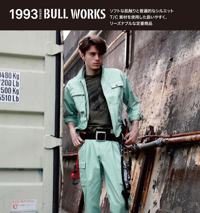 桑和1993シリーズ