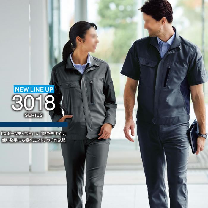 桑和SOWA3018-00シリーズ-スポーツテイストの作業服