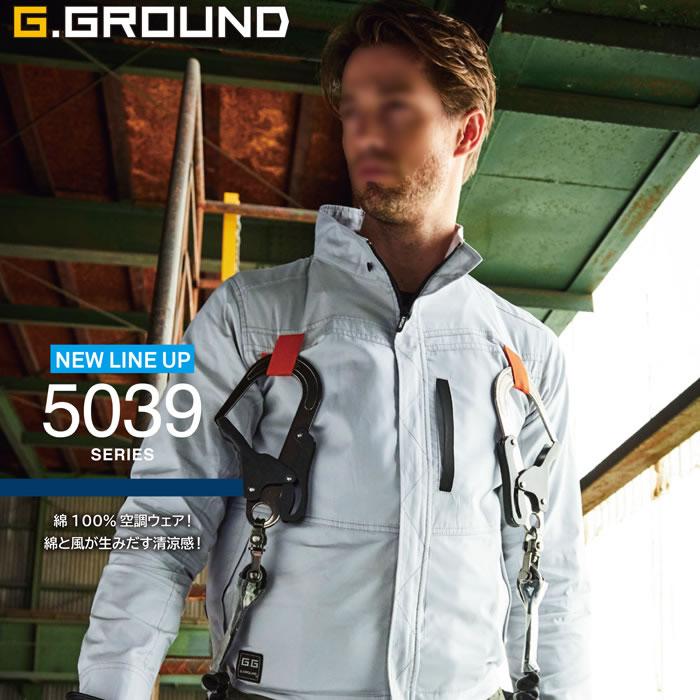 桑和G.GROUNDファン付き作業服5039シリーズ使用イメージ