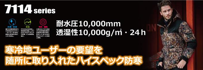 SOWA7114-00シリーズ
