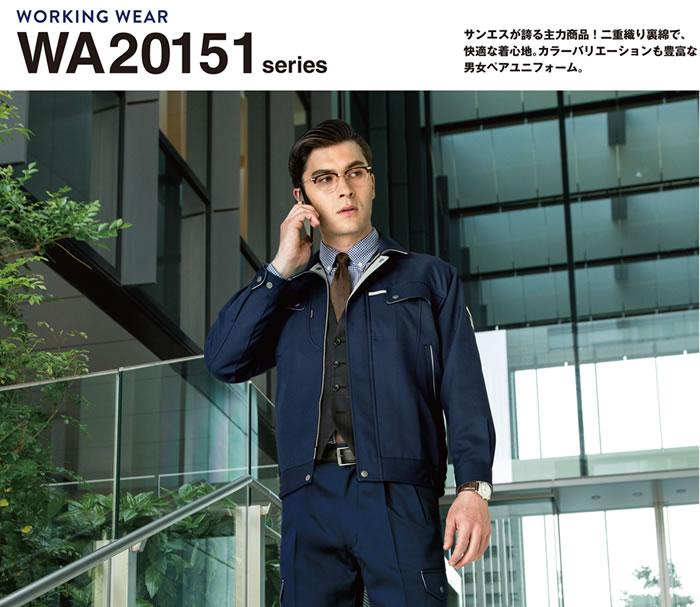 SUN-S WA20151シリーズ