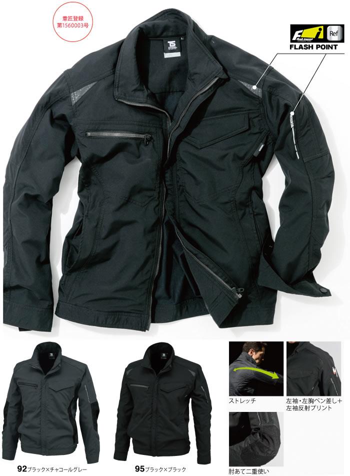 TSDESIGN84636ストレッチタフワークジャケット-カラー