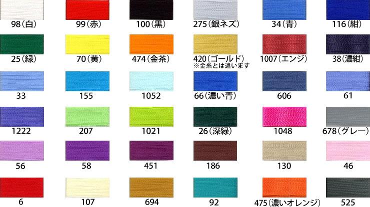 刺繍36色