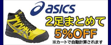 ASICS-2足まとめて5%OFF