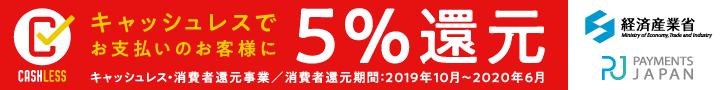 SSS-UNIFORMはキャッシュレス5%還元対象店舗です