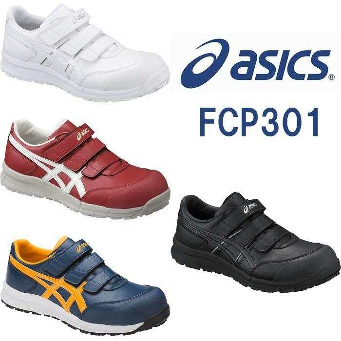 CP301 ウィンジョブ(ベルト仕様) ASICS(FCP301アシックス・asics)安全靴・安全スニーカー・ハイカットタイプ 22.5cm~30.0cm